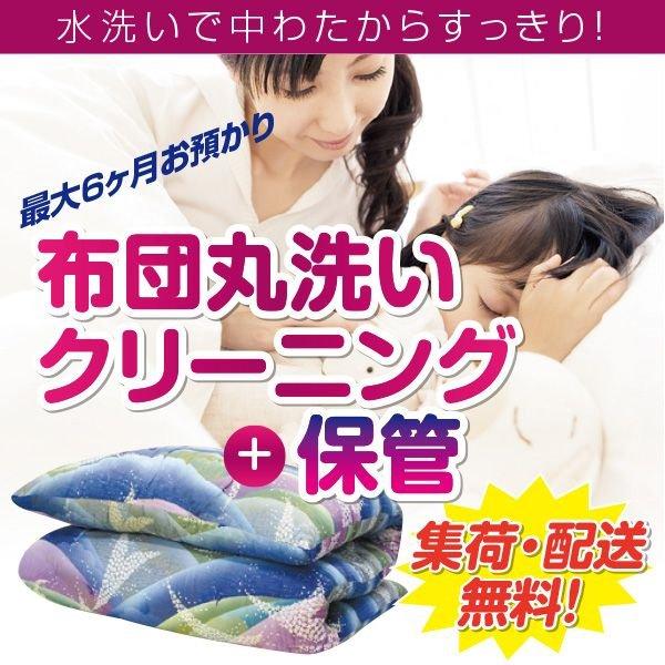 布団丸洗いクリーニング+保管