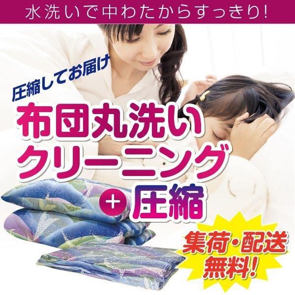 布団丸洗いクリーニング+圧縮