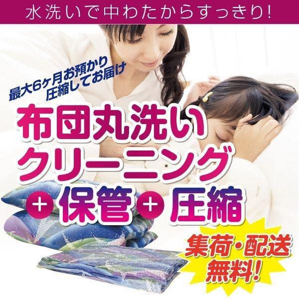 布団丸洗いクリーニング+保管+圧縮