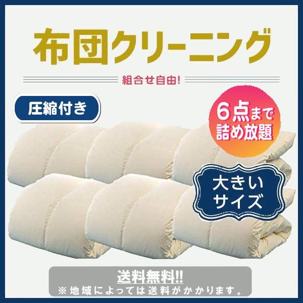 布団丸洗いクリーニング大バッグ+圧縮
