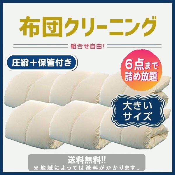 布団丸洗いクリーニング大バッグ+保管+圧縮