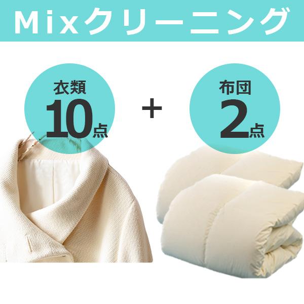 MIXクリーニング衣類10+布団2