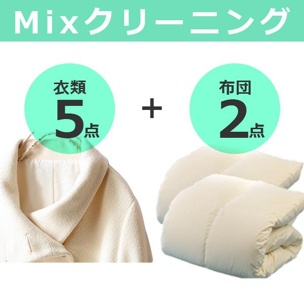 MIXクリーニング衣類5+布団2