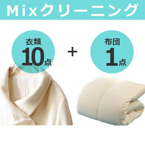 MIXクリーニング衣類10+布団1