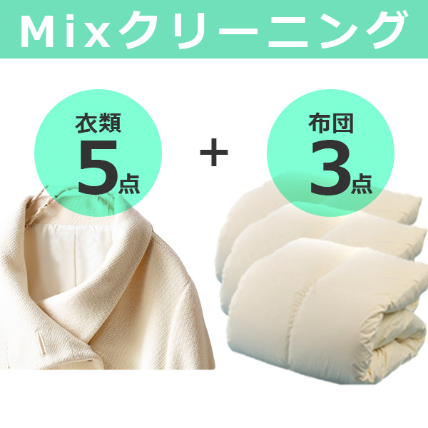 MIXクリーニング衣類5+布団3