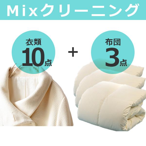 MIXクリーニング衣類10+布団3