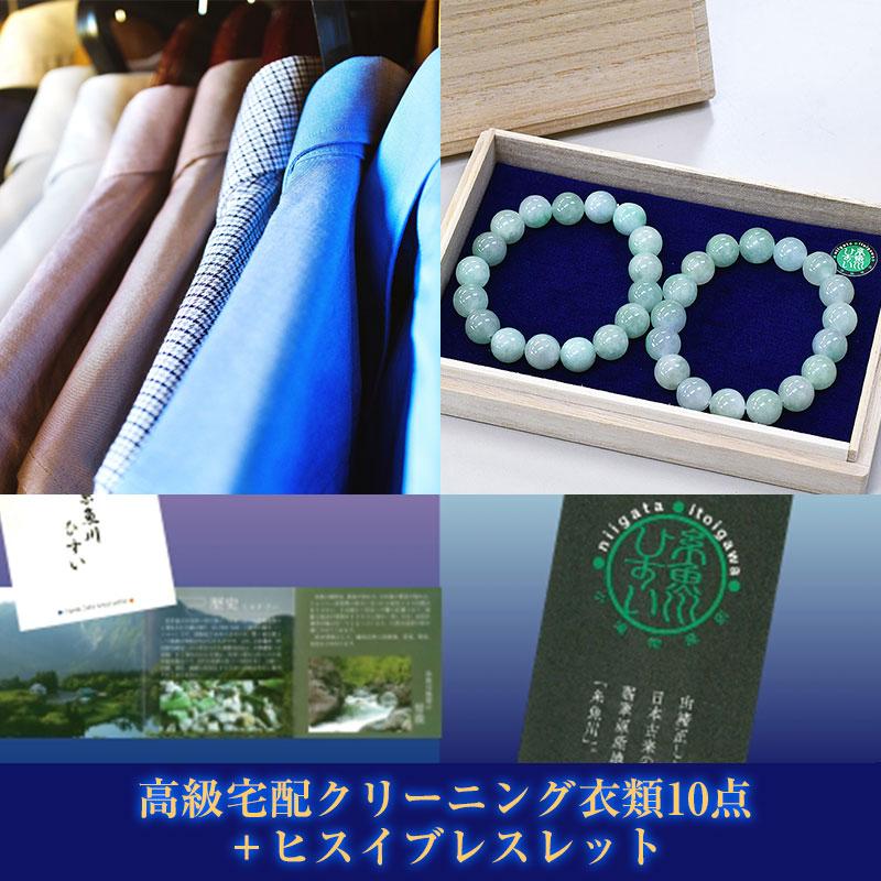 高級宅配クリーニング衣類10点+糸魚川産ヒスイ(10万円相当)
