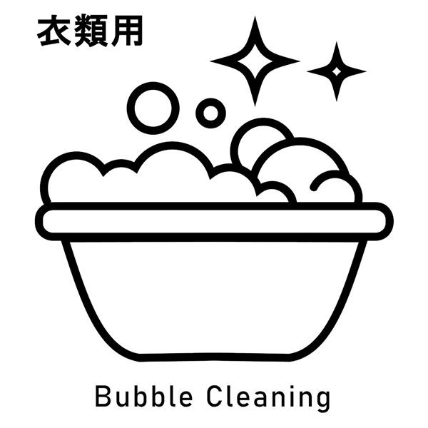 バブルクリーニング