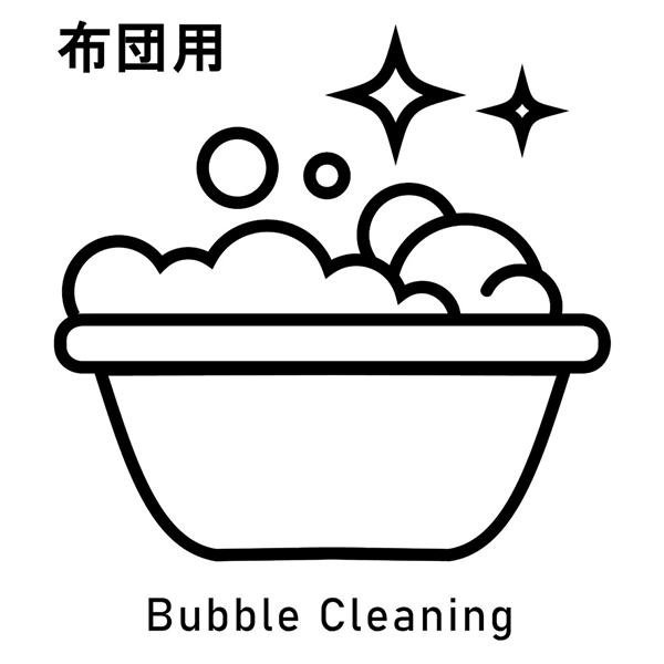 バブルクリーニングオプション